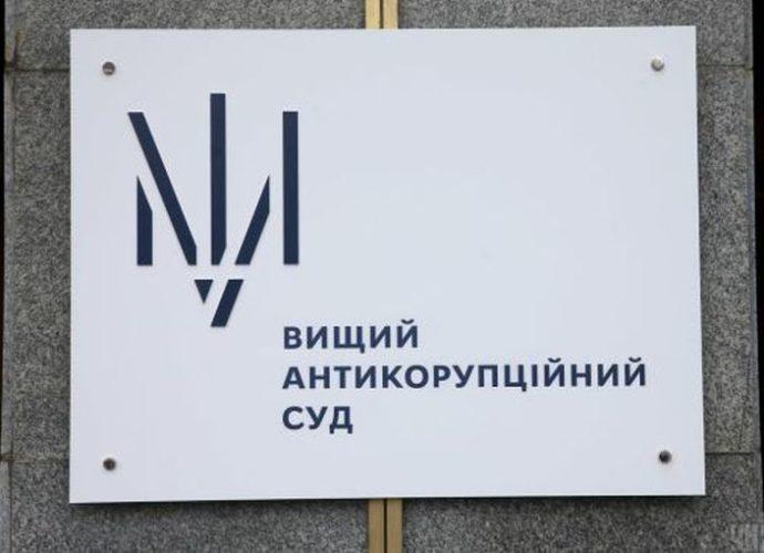 Вищий антикорупційний судВищий антикорупційний суд