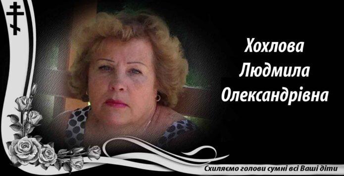 Хохлова Людмила Олександрівна
