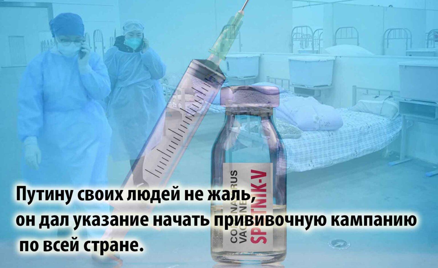 Россияне массово гибнут после вакцинации «Спутник V»