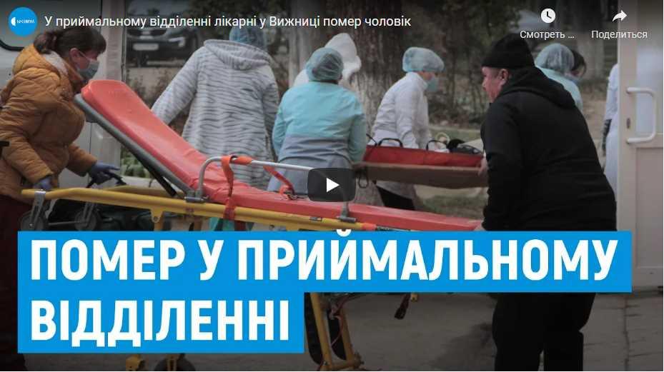 Стало відомо, як покарали медиків за смерть чоловіка в приймальному відділенні райлікарні на Буковині