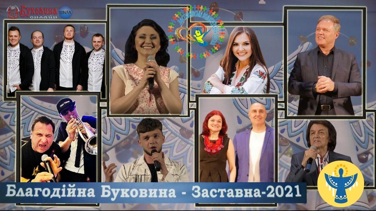 Українські зірки на Заставнівщині